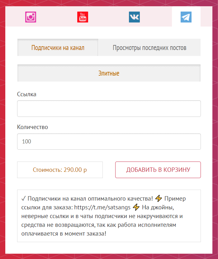 Подписчики в Телеграм