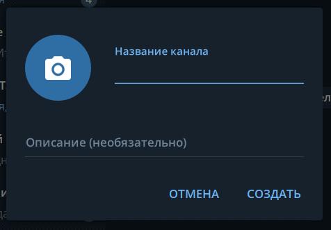 Указываем название ТГ-канала с ПК