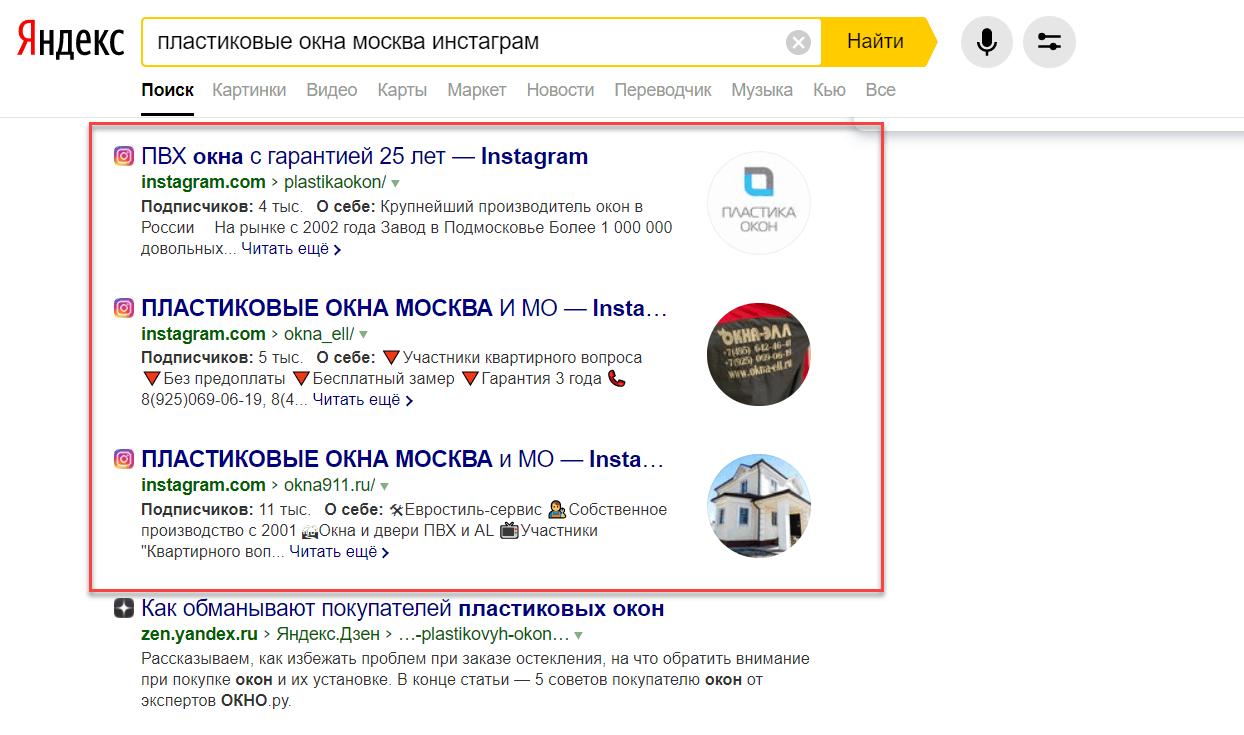 Конкуренты в Инстаграм через Яндекс