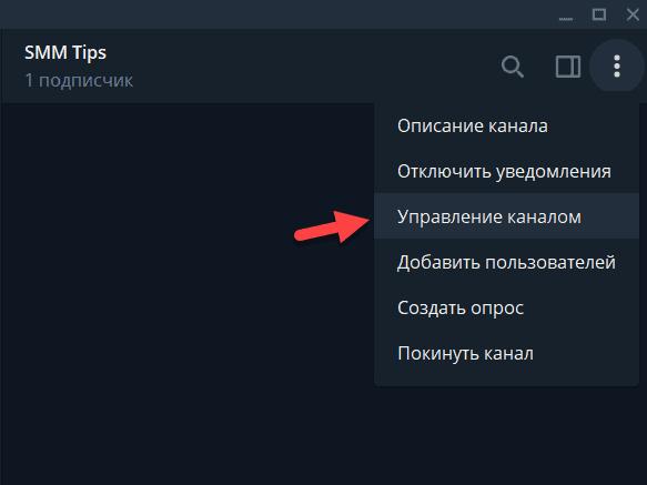 Раздел «Управление каналом» в Телеграме