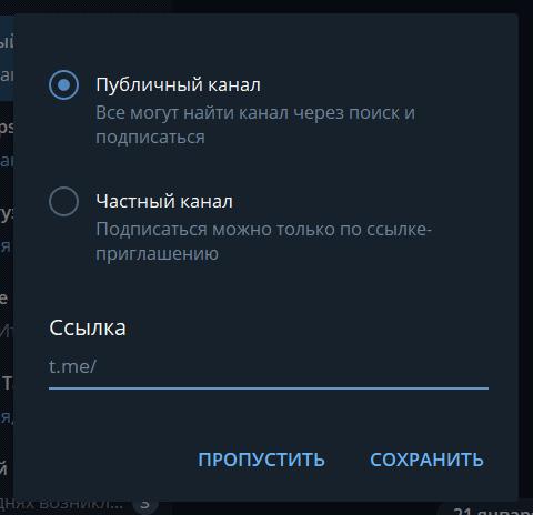 Выбираем тип канала с компьютера