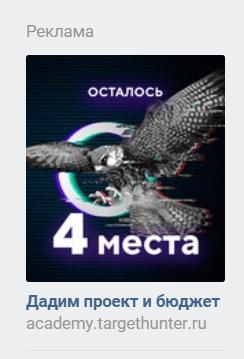 Таргетированная реклама в ВК — пример