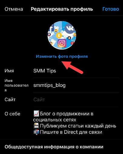 Изменить фото профиля в Инстаграм с телефона