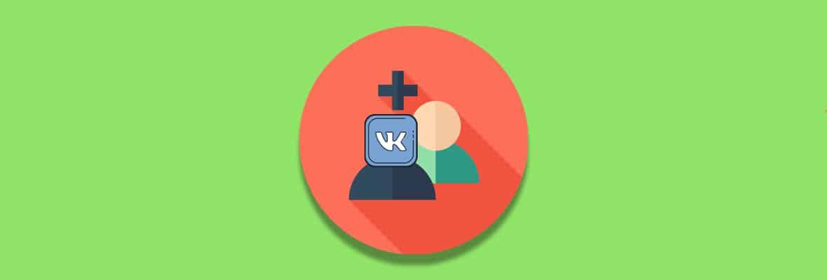 Накрутка подписчиков во Вконтакте