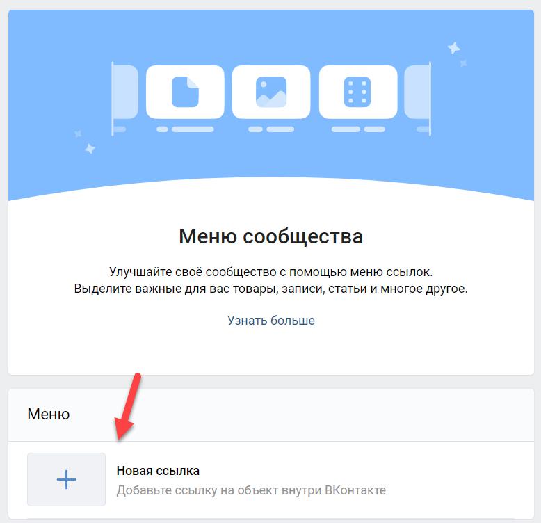 Новая ссылка в меню в группе ВКонтакте