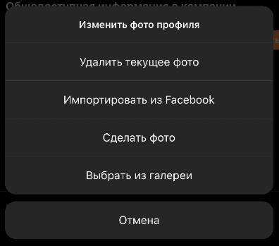 Смена аватарки в Instagram