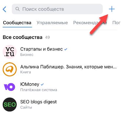 Создание группы во Вконтакте с телефона