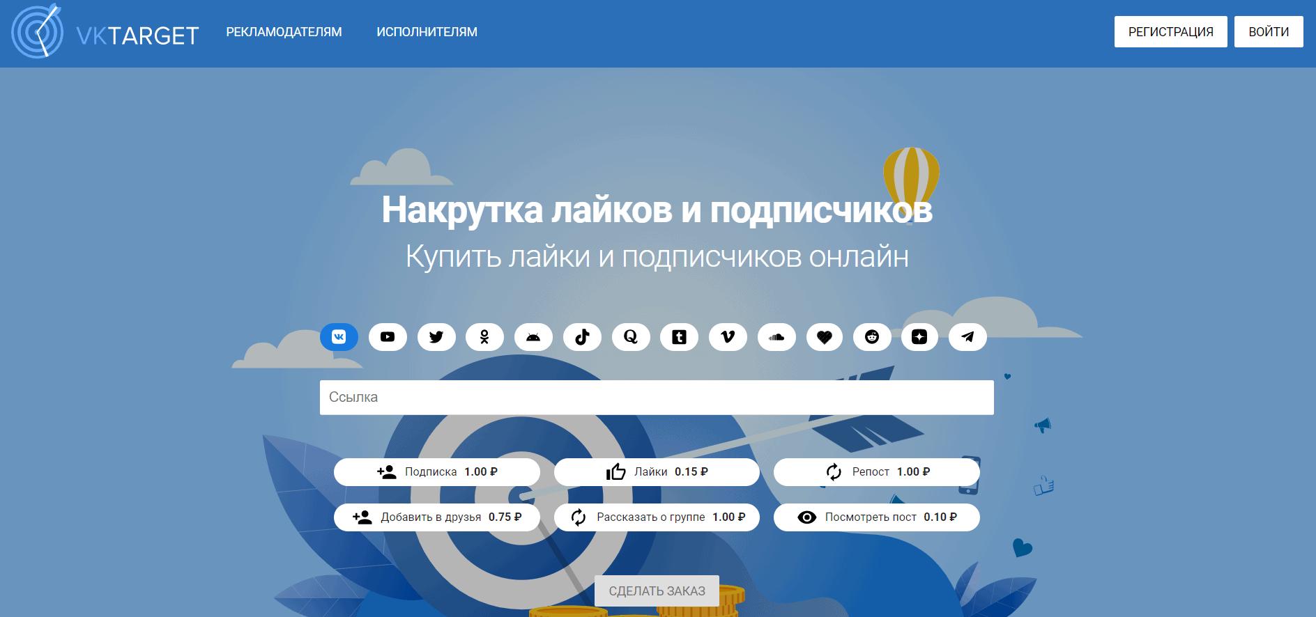 VKTarget — подписчики ВК