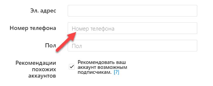 Смена номера телефона в Инстаграме с компьютера
