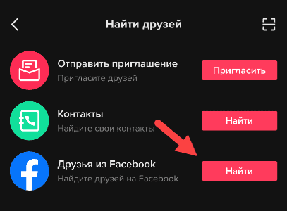 Поиск друзей в ТикТок через Фейсбук