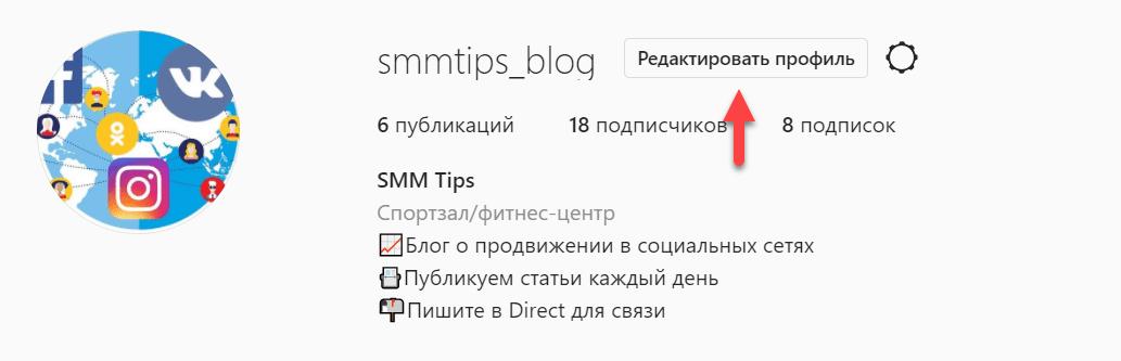 Редактируем профиль в Инстаграме с компьютера