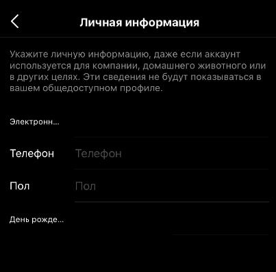 Редактируем личную информацию в Инстаграм