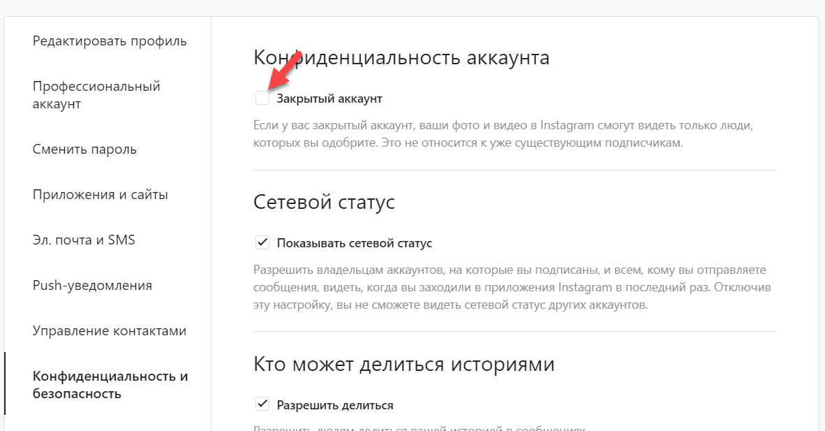 Закрываем Instagram-профиль с компьютера