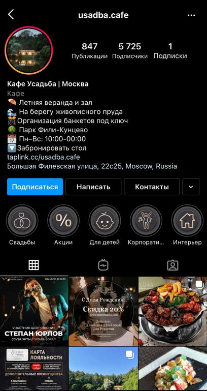 Кафе Усадьба в Москве — профиль в Instagram