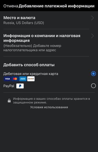 Добавляем способ оплаты для промоакции в Инстаграм