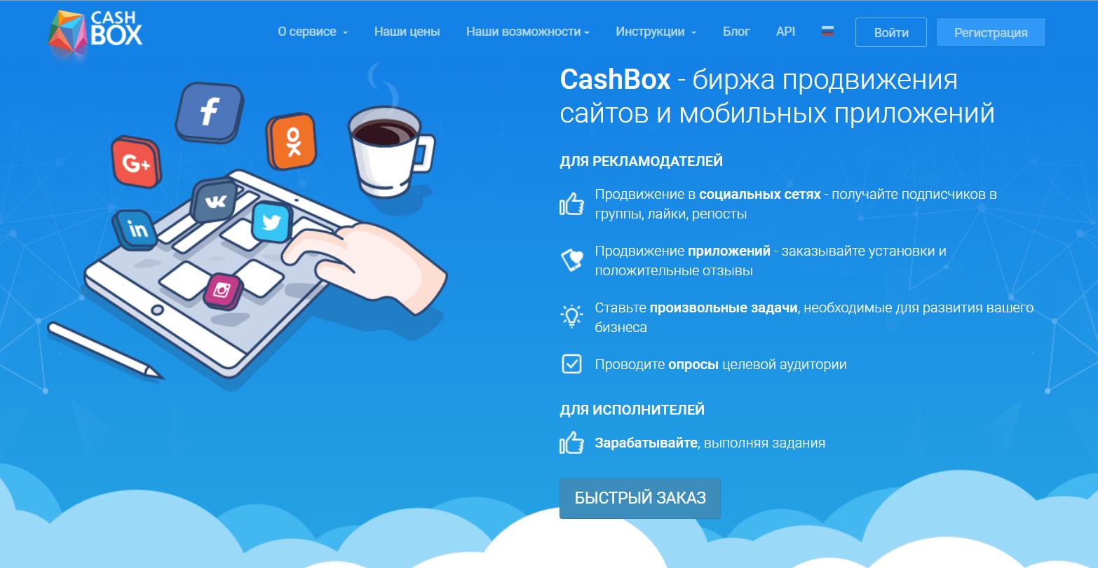 Платформа Cashbox для заработка на лайках в Инсте