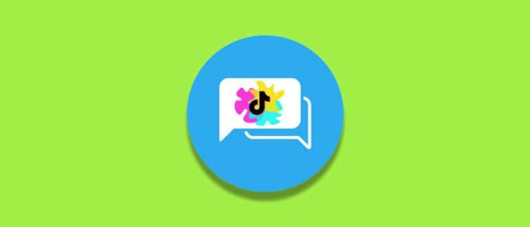 Как открыть и включить личные сообщения в ТикТок