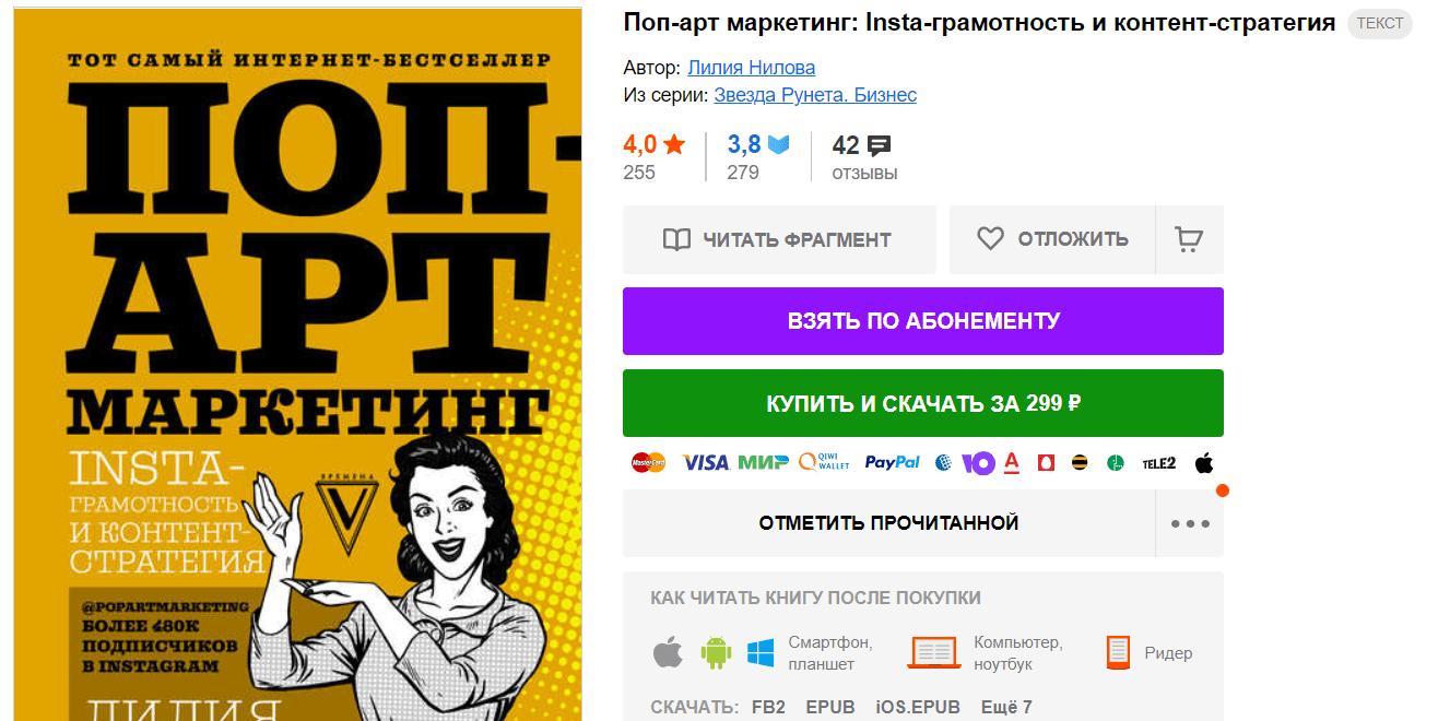 Поп-арт маркетинг: Insta-грамотность и контент-стратегия — Лилия Нилова
