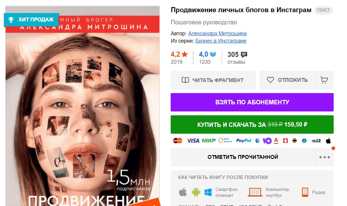 Продвижение личных блогов в Инстаграм — Александра Митрошина