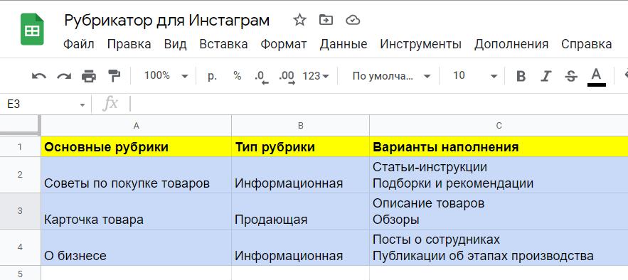 Рубрикатор в Инстаграм в Google Таблицах