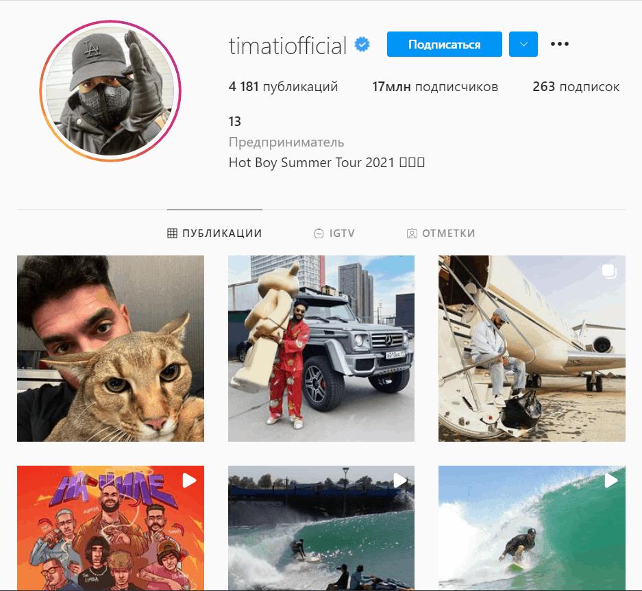 Тимати в Instagram