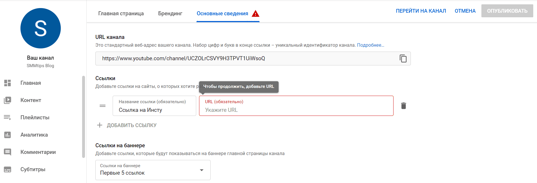 Добавляем ссылки на YT-канал