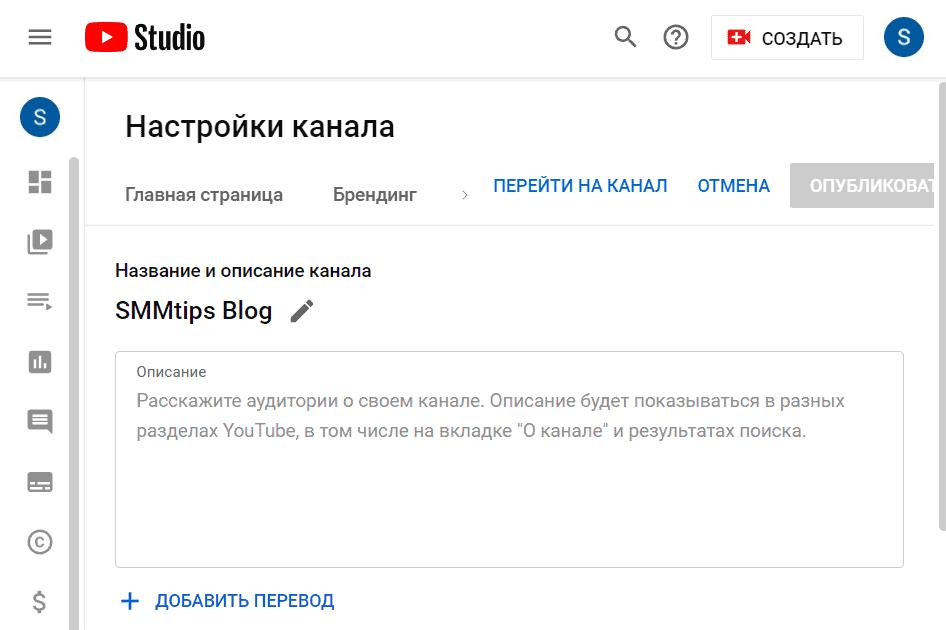 Добавляем описание канала на YouTube