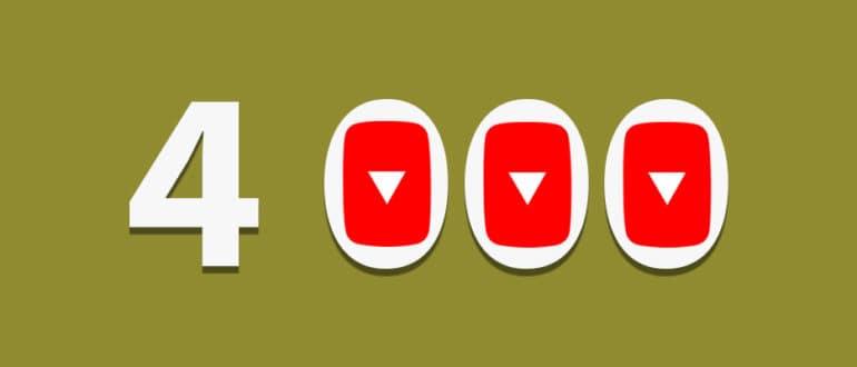 Как набрать 4 000 часов просмотров на Ютубе