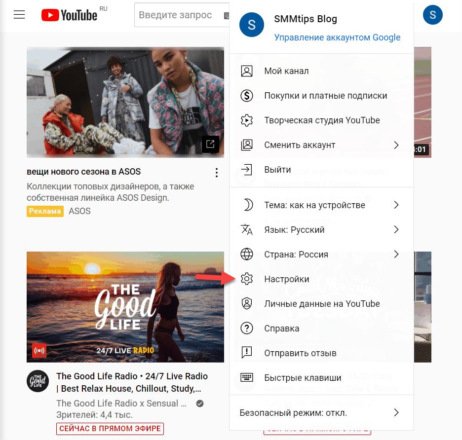 Настройки профиля в YouTube