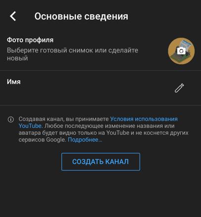 Указываем основные сведения Ютуб-канала